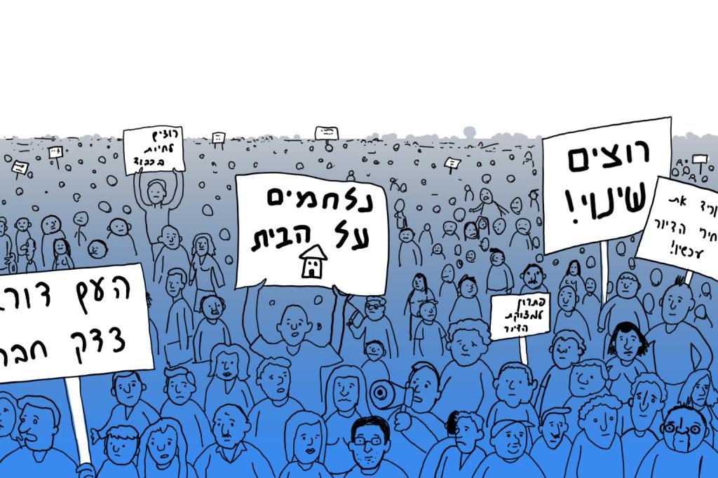 23 - הפגנה
