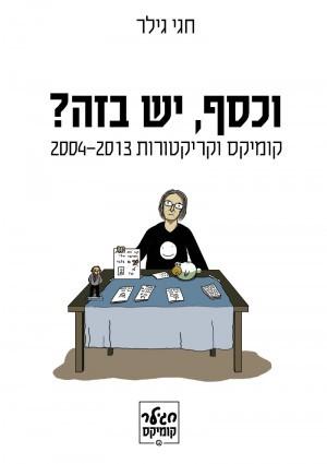 אוסף קומיקס (2013)